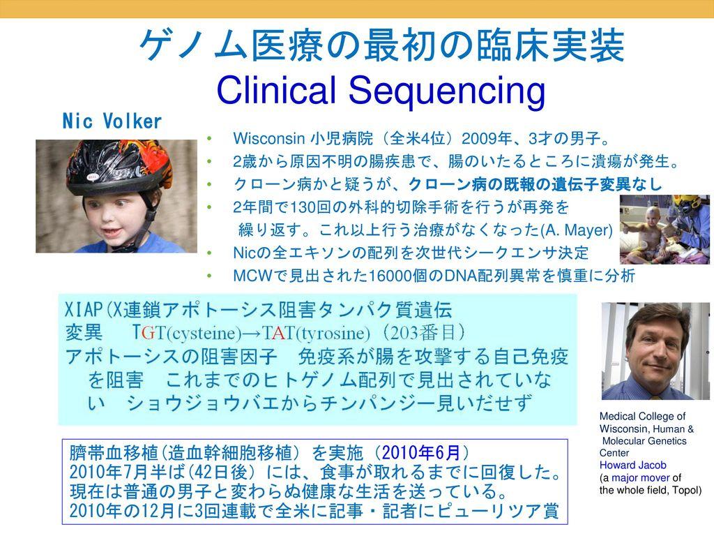 ゲノム医療の最初の臨床実装 Clinical Sequencing