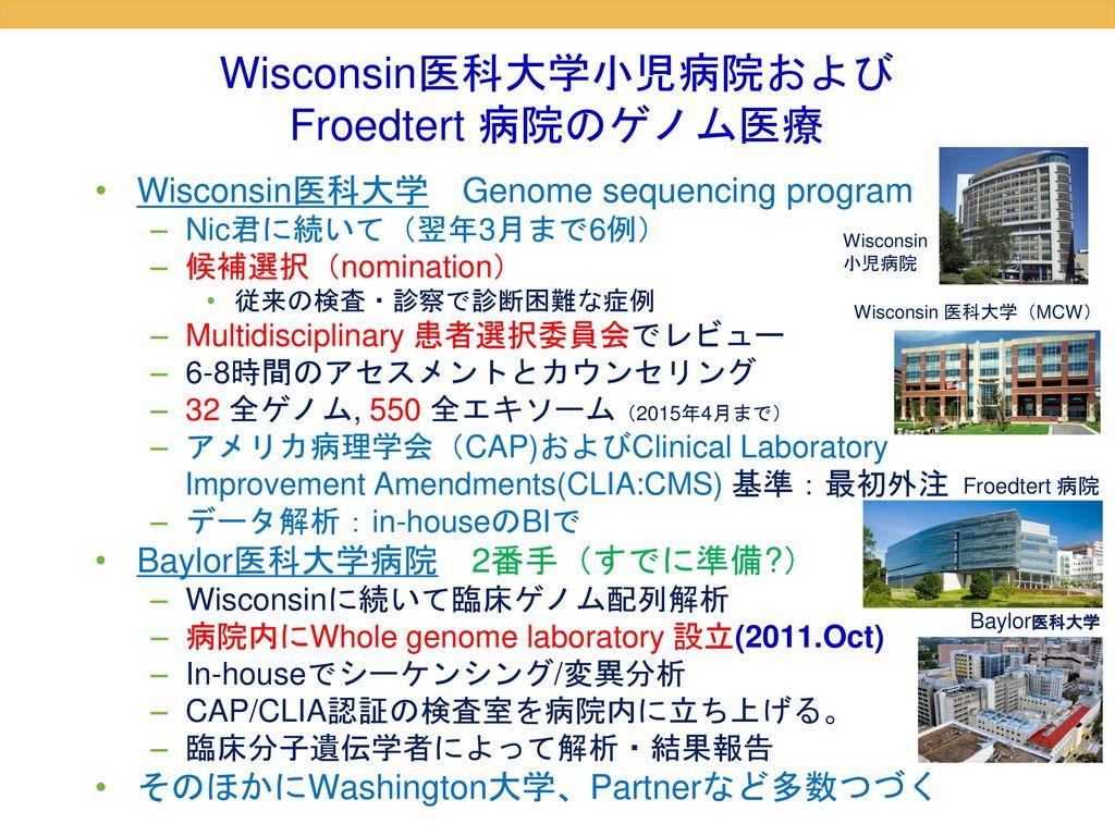 Wisconsin医科大学小児病院および Froedtert 病院のゲノム医療