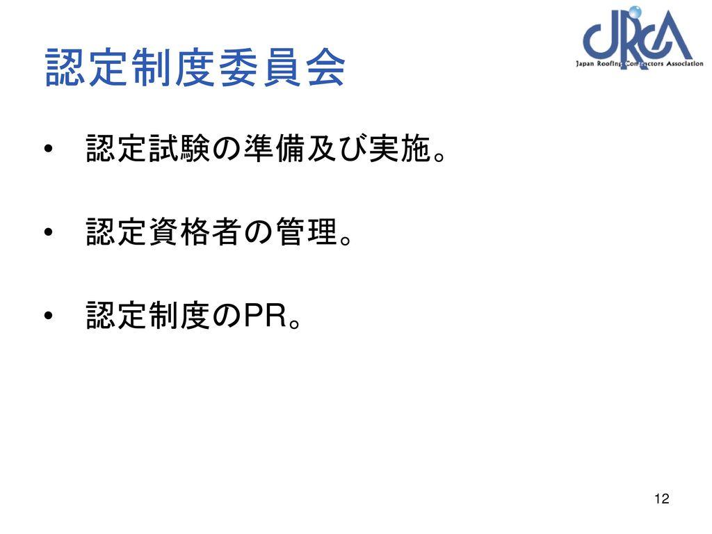 全 防 協 社団法人 全国防水工事業協会.