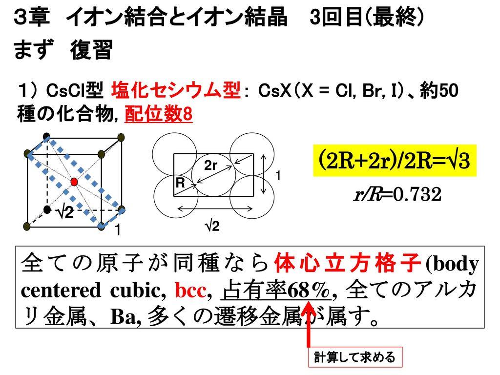 3章 イオン結合とイオン結晶 3回目(最終) まず 復習 (2R+2r)/2R=3
