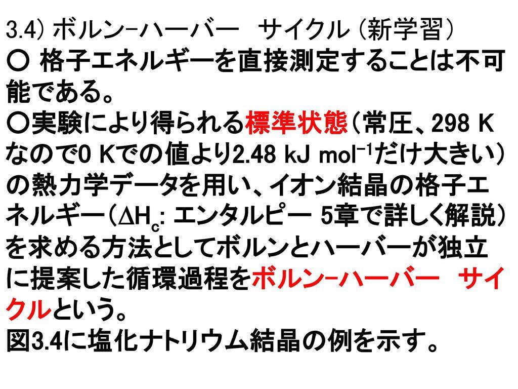 3.4) ボルン-ハーバー サイクル (新学習)
