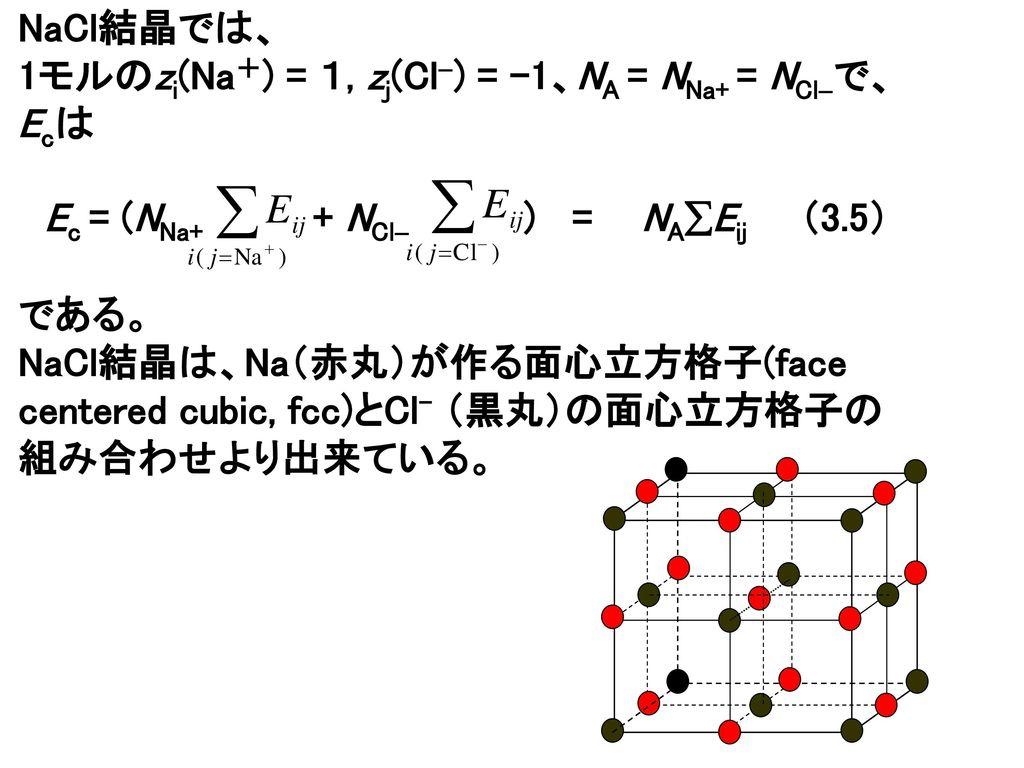 NaCl結晶では、 1モルのzi(Na+) = 1, zj(Cl) = –1、NA = NNa+ = NClで、Ecは. Ec = (NNa+ + NCl ) = NAEij (3.5)