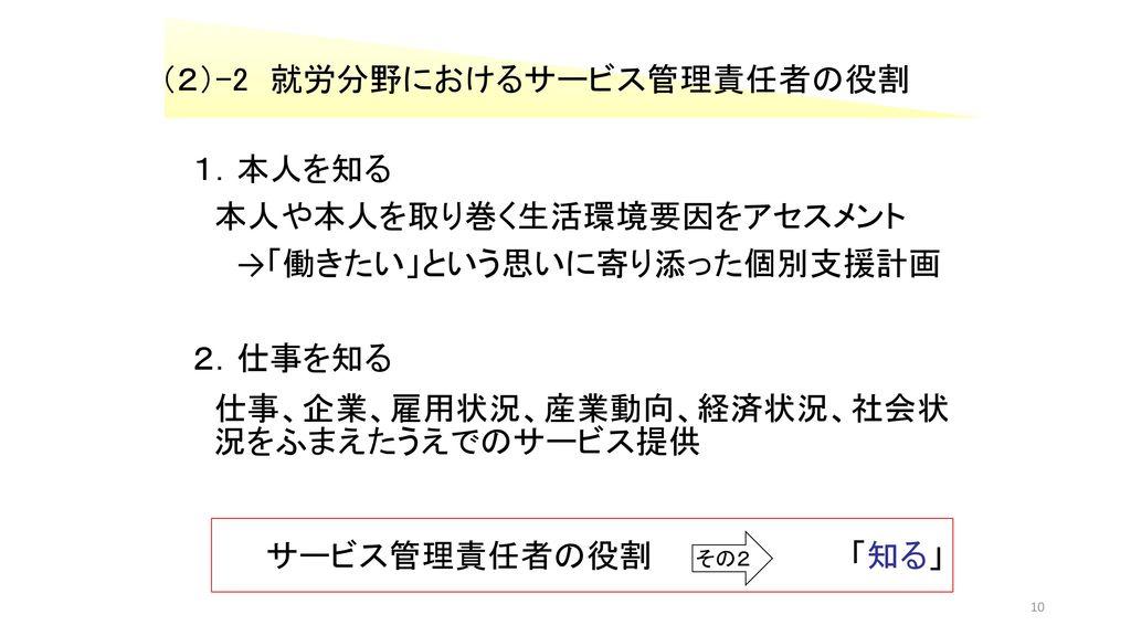 (2)-2 就労分野におけるサービス管理責任者の役割