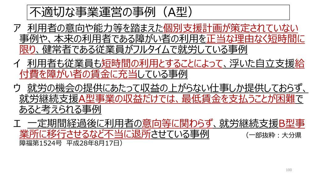 不適切な事業運営の事例(A型)