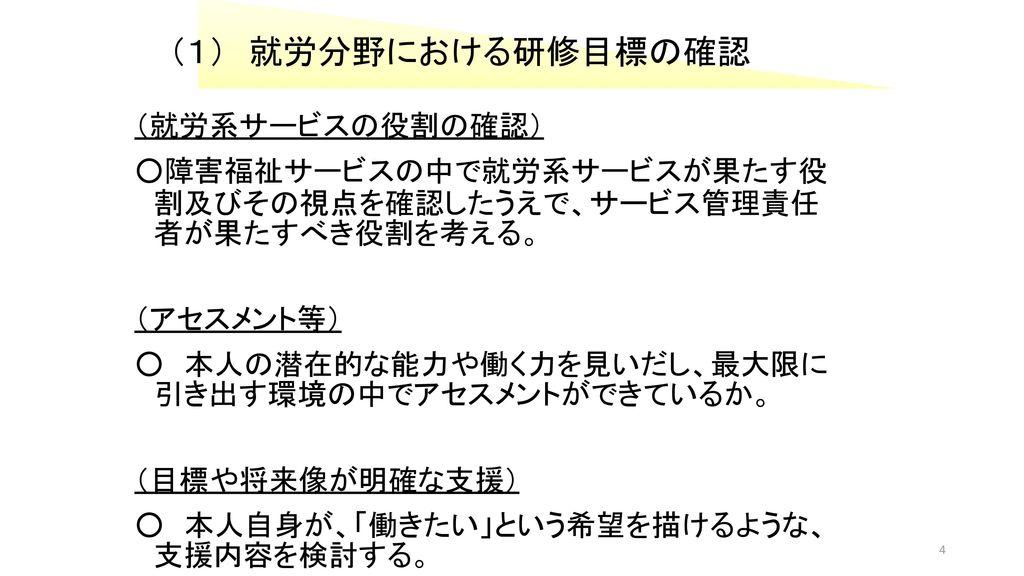 (1) 就労分野における研修目標の確認