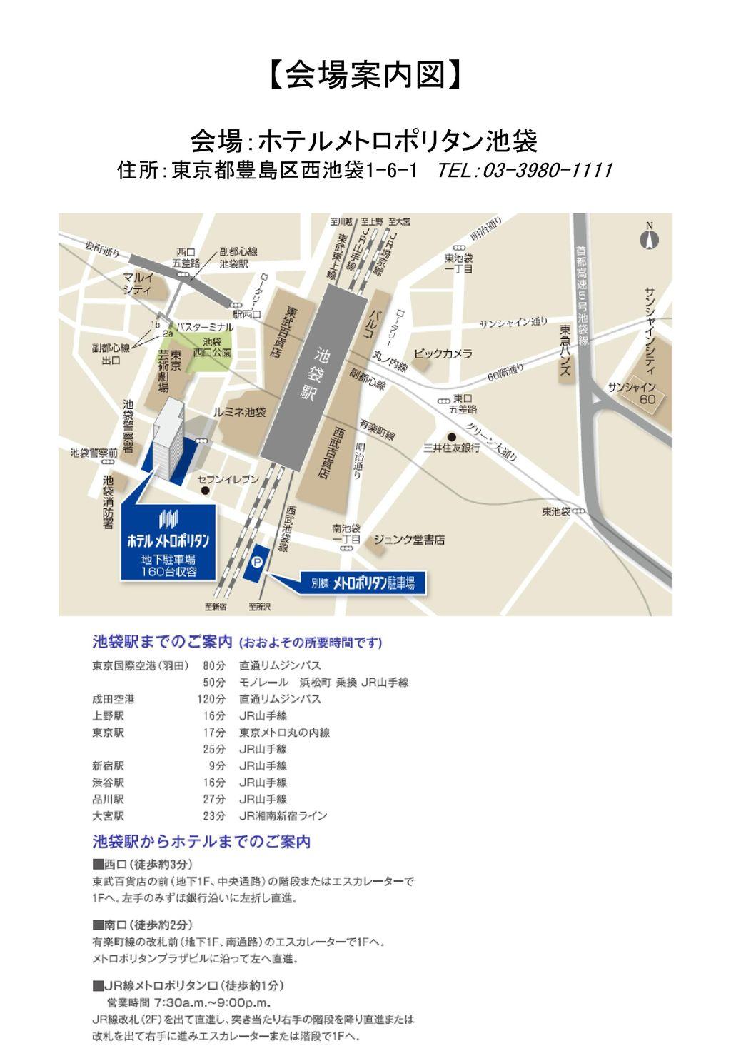 東京都豊島区池袋1丁目 の地図 住所一覧検索 地 …