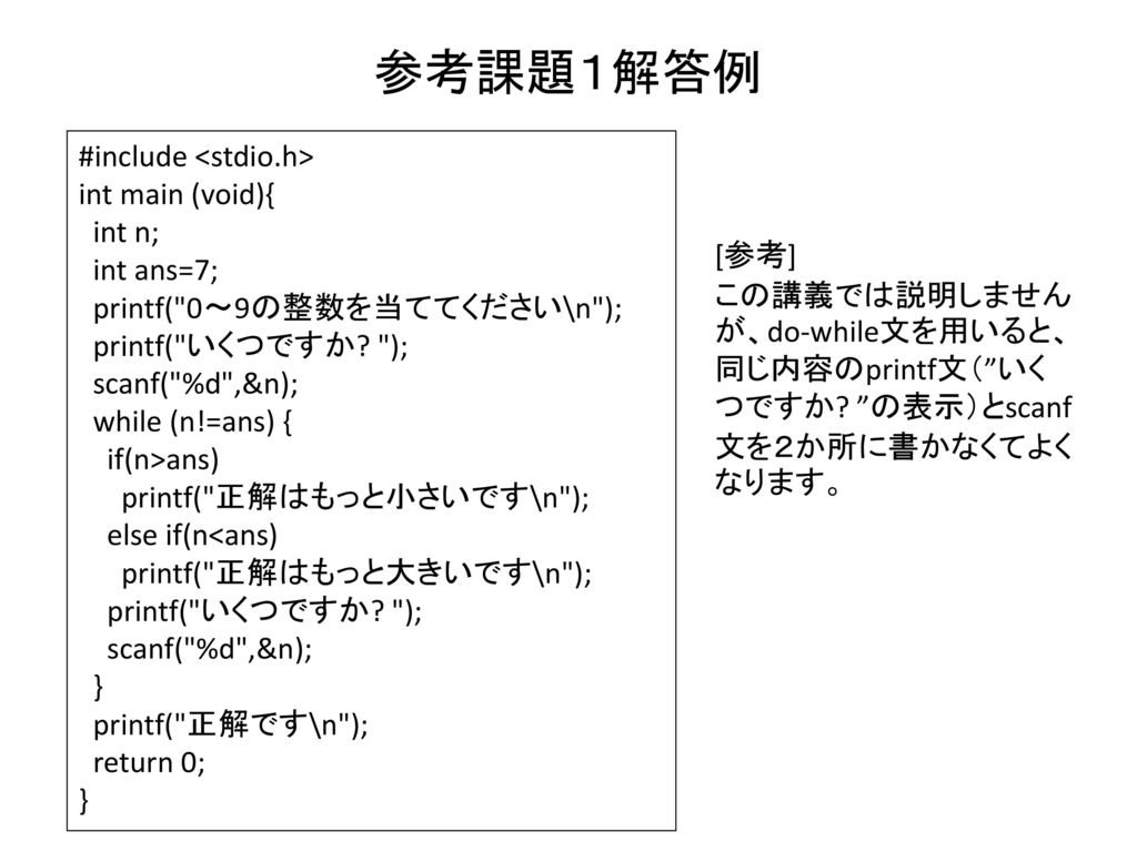 参考課題1解答例 #include <stdio.h> int main (void){ int n; int ans=7;
