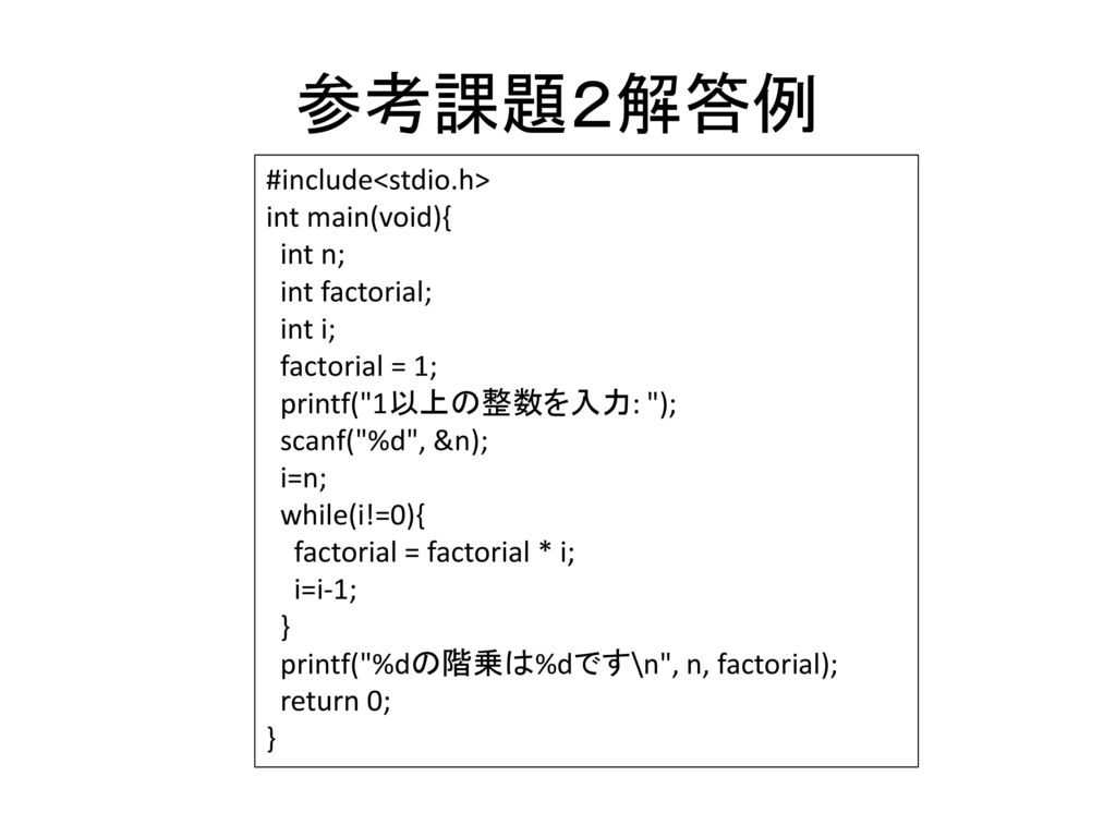参考課題2解答例 #include<stdio.h> int main(void){ int n; int factorial;