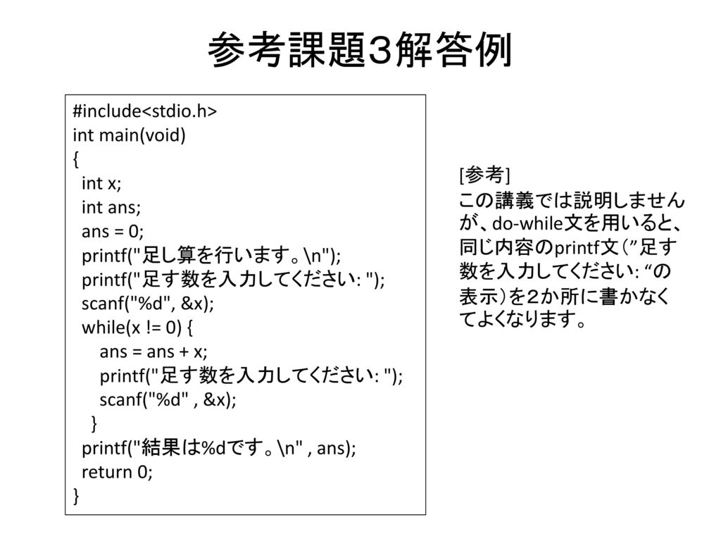 参考課題3解答例 #include<stdio.h> int main(void) { int x; int ans;