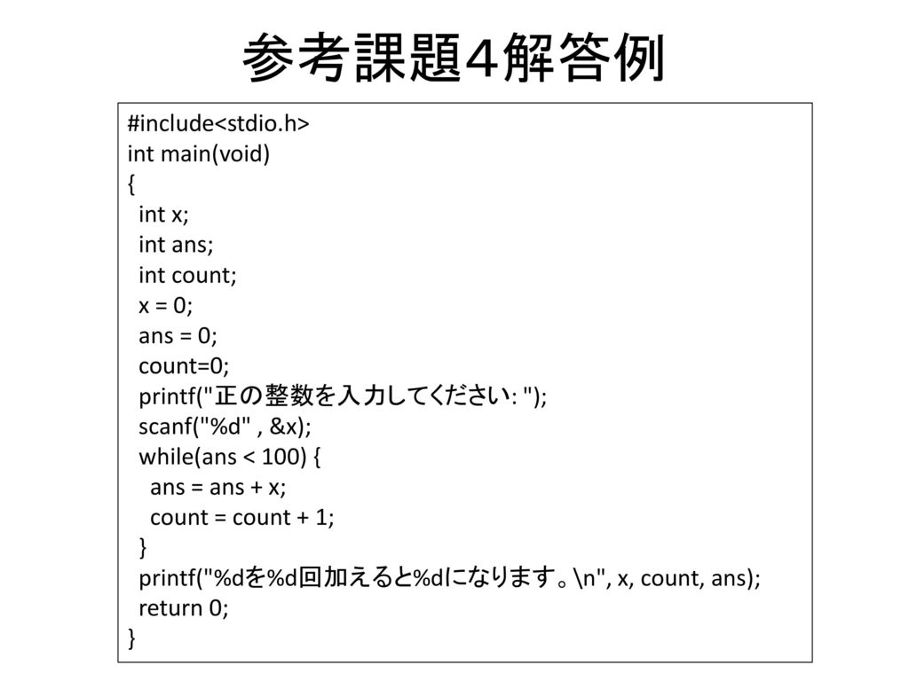 参考課題4解答例 #include<stdio.h> int main(void) { int x; int ans;