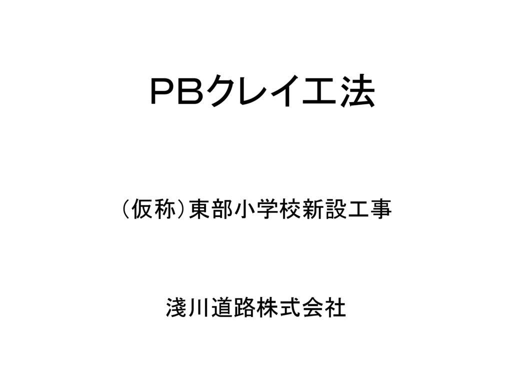 (仮称)東部小学校新設工事 淺川道路株式会社