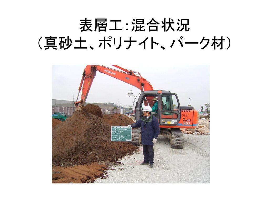 表層工:混合状況 (真砂土、ポリナイト、バーク材)