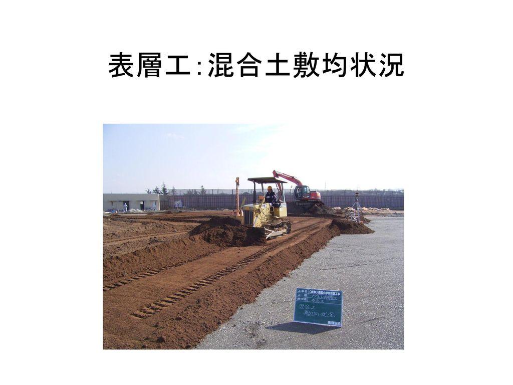 表層工:混合土敷均状況