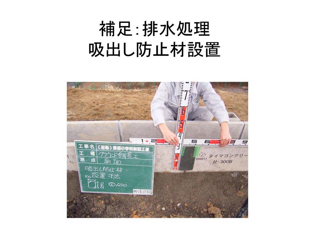 補足:排水処理 吸出し防止材設置