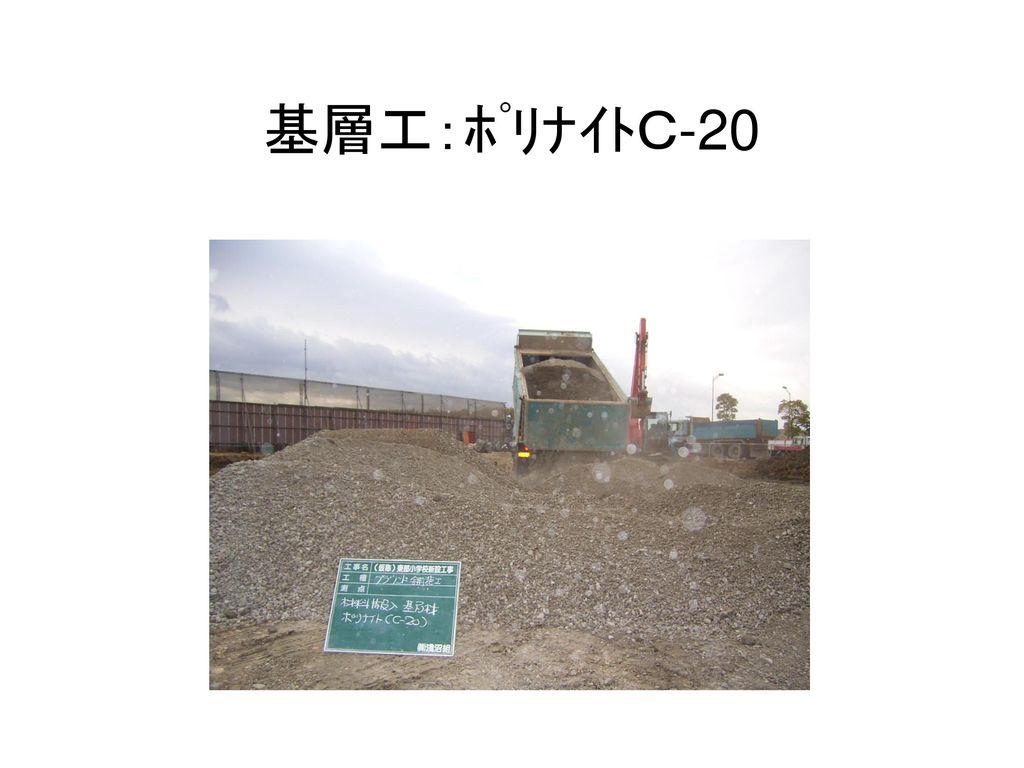 基層工:ポリナイトC-20
