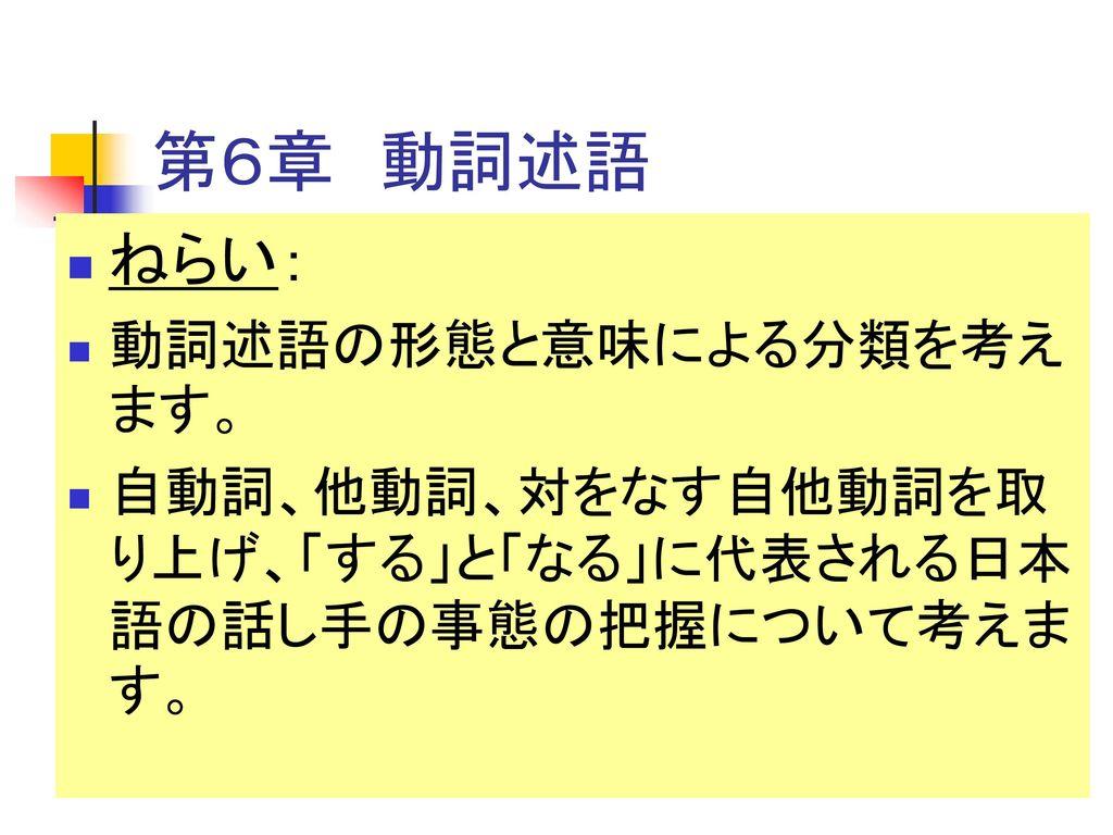 日語文法研究 (大学院) 4月30...