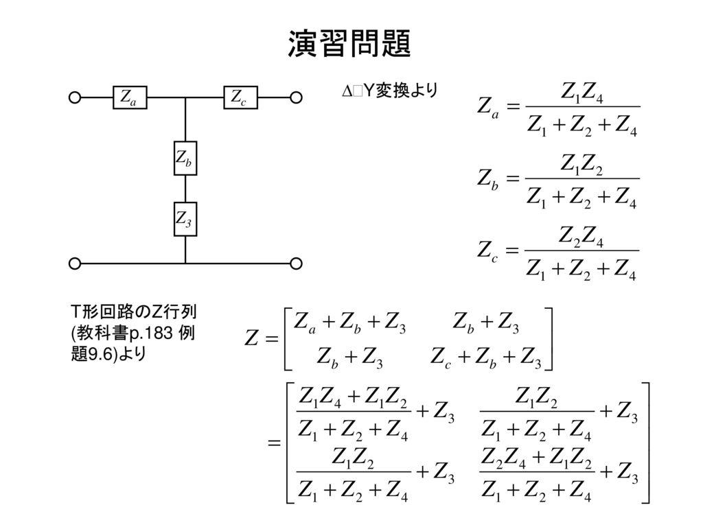 諸行列間の関係. - ppt download