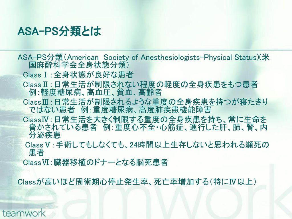 ASA-PS分類とは
