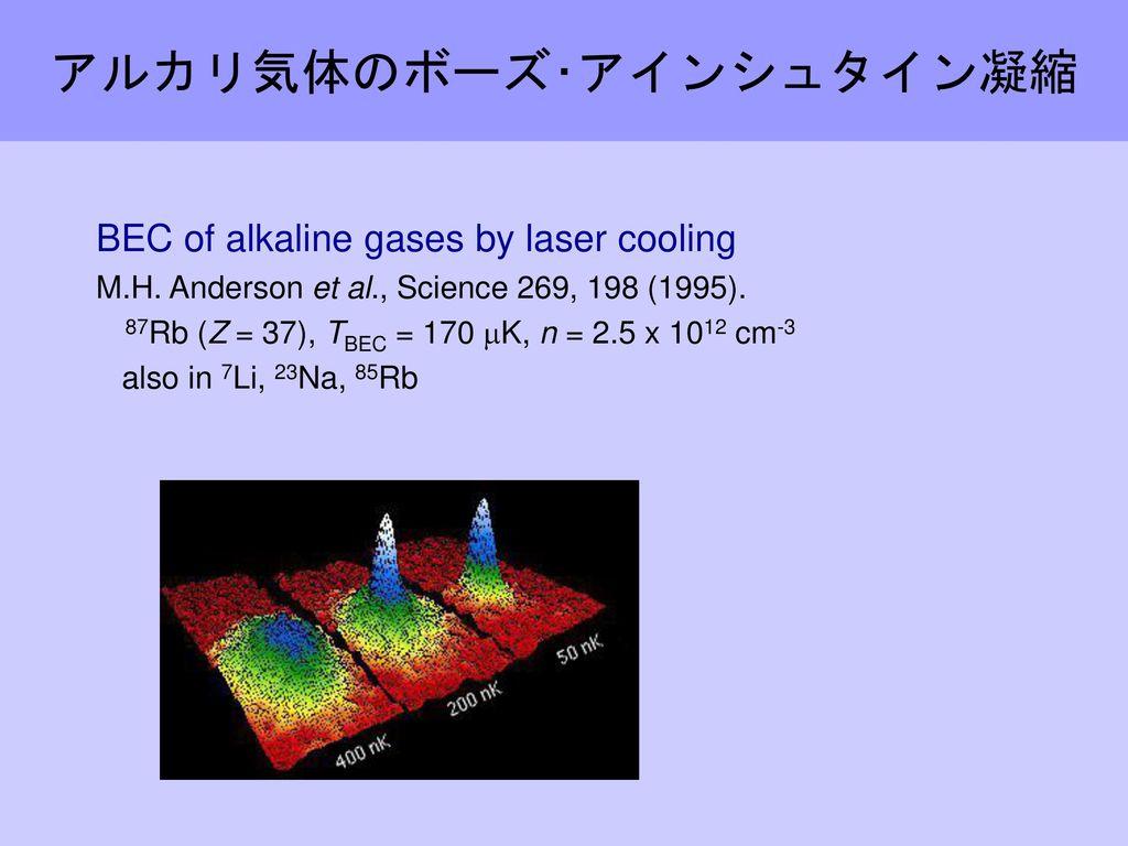 低温科学の魅力 ー 今年度ノーベル物理学賞:超伝導と超流動 ー
