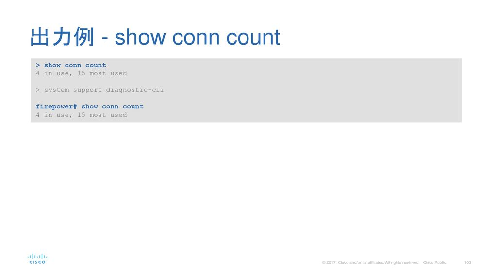 出力例 - show conn count > show conn count 4 in use, 15 most used