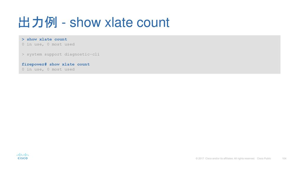 出力例 - show xlate count > show xlate count 0 in use, 0 most used