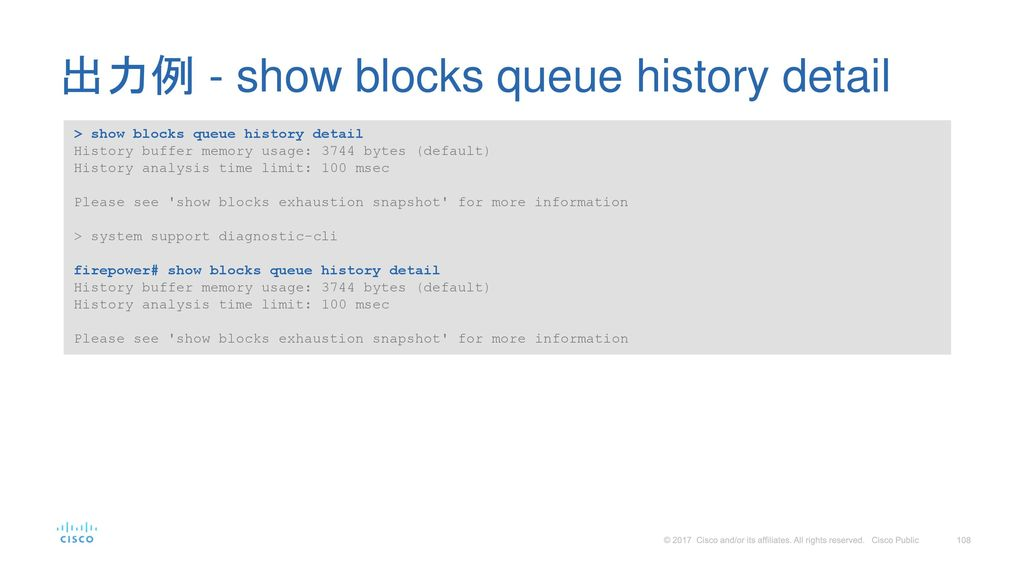 出力例 - show blocks queue history detail