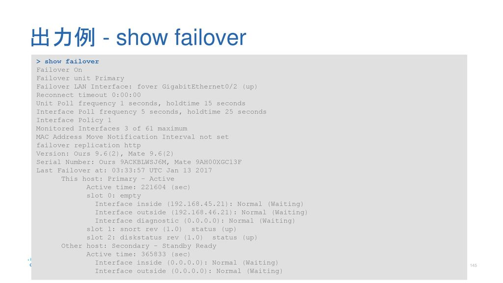 出力例 - show failover > show failover Failover On
