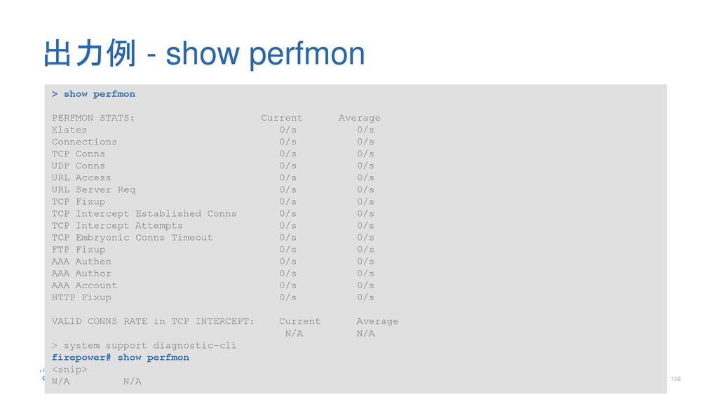 出力例 - show perfmon > show perfmon PERFMON STATS: Current Average