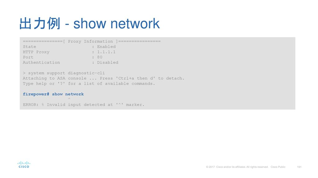 出力例 - show network ===============[ Proxy Information ]================ State : Enabled.
