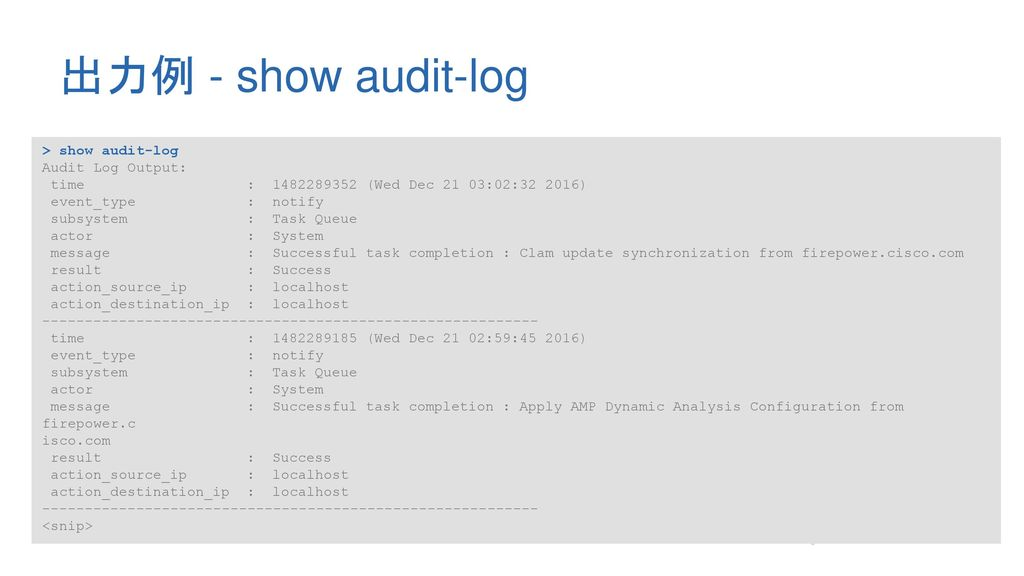 出力例 - show audit-log > show audit-log Audit Log Output: