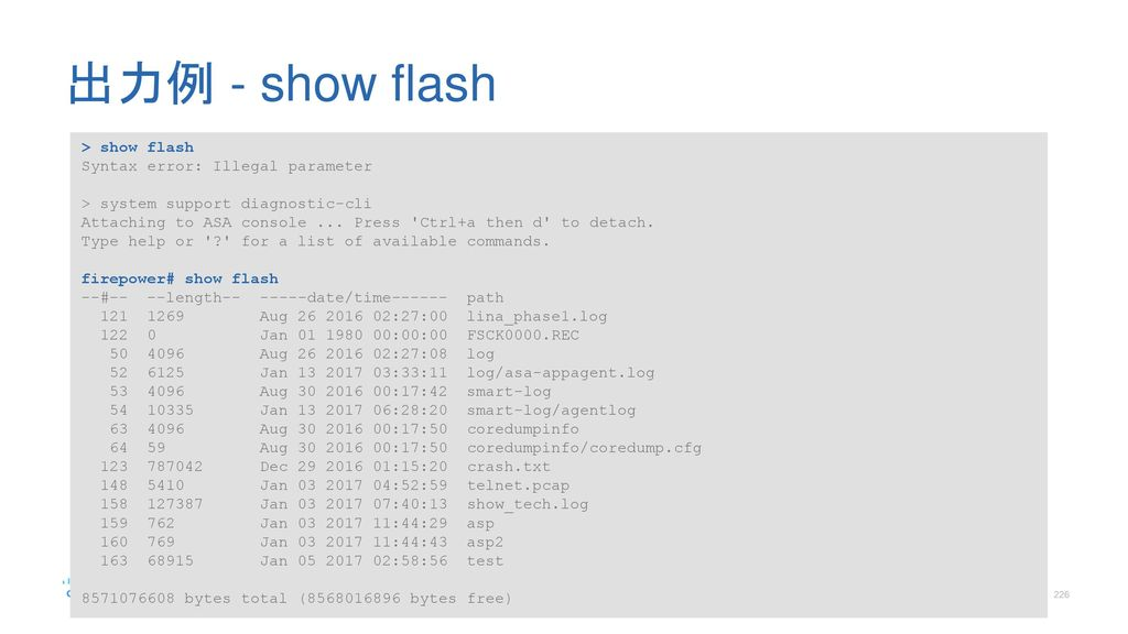 出力例 - show flash > show flash Syntax error: Illegal parameter