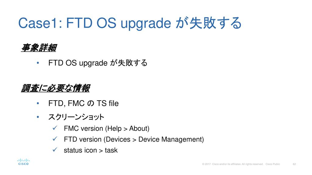 Case1: FTD OS upgrade が失敗する