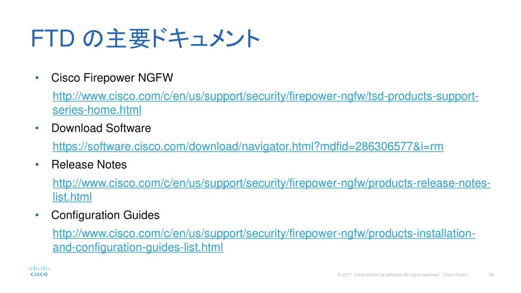 FTD の主要ドキュメント Cisco Firepower NGFW