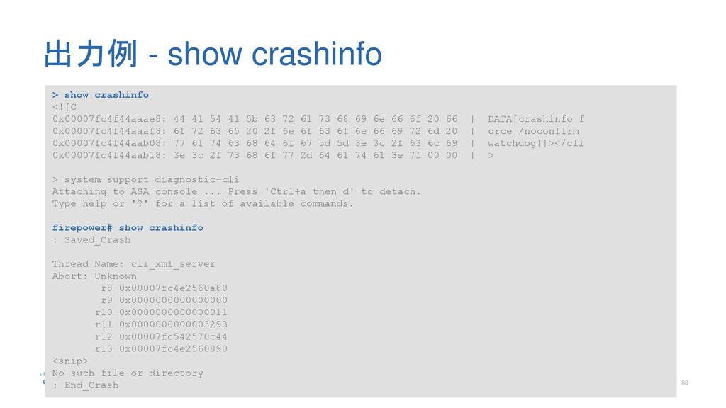 出力例 - show crashinfo > show crashinfo <![C