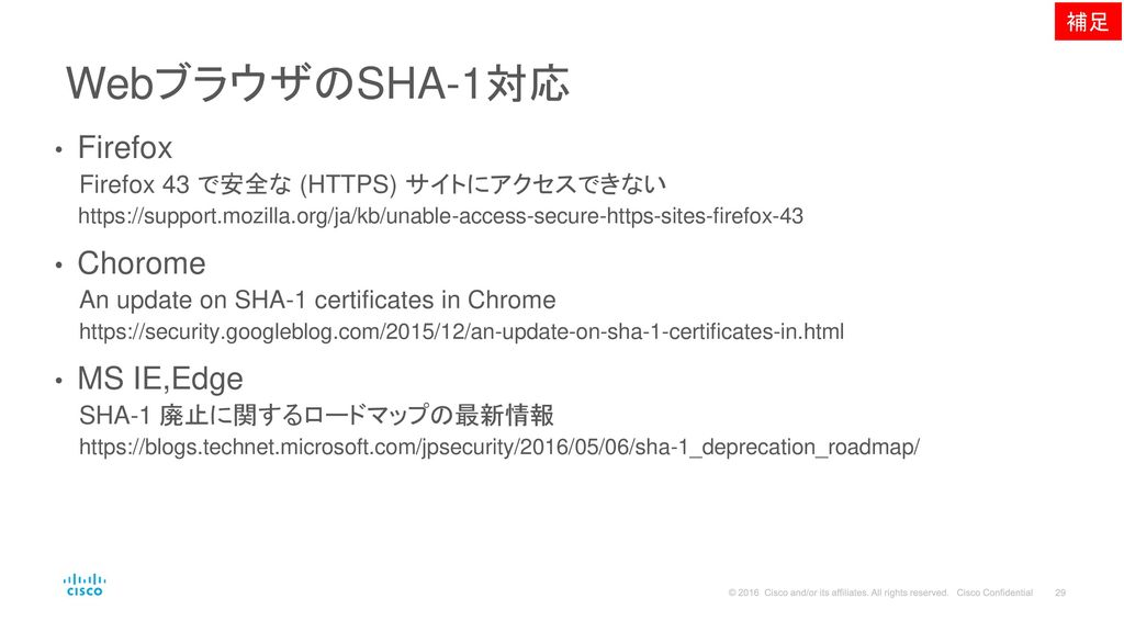 WebブラウザのSHA-1対応 Firefox Chorome MS IE,Edge