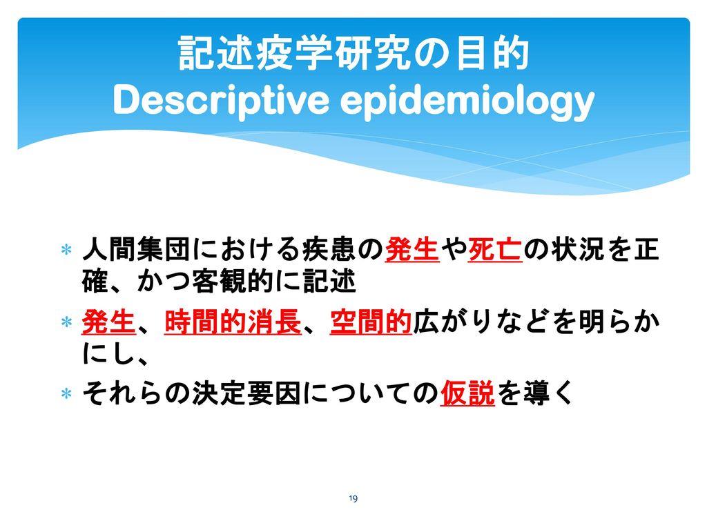 記述疫学研究の目的 Descriptive epidemiology