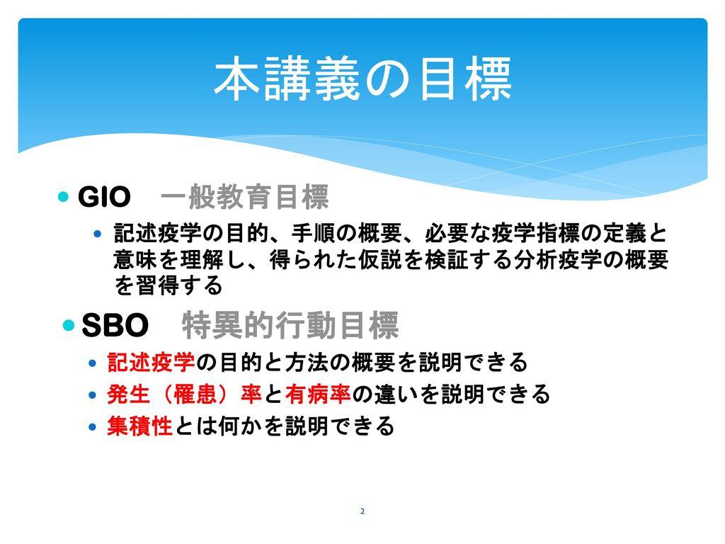 本講義の目標 SBO 特異的行動目標 GIO 一般教育目標