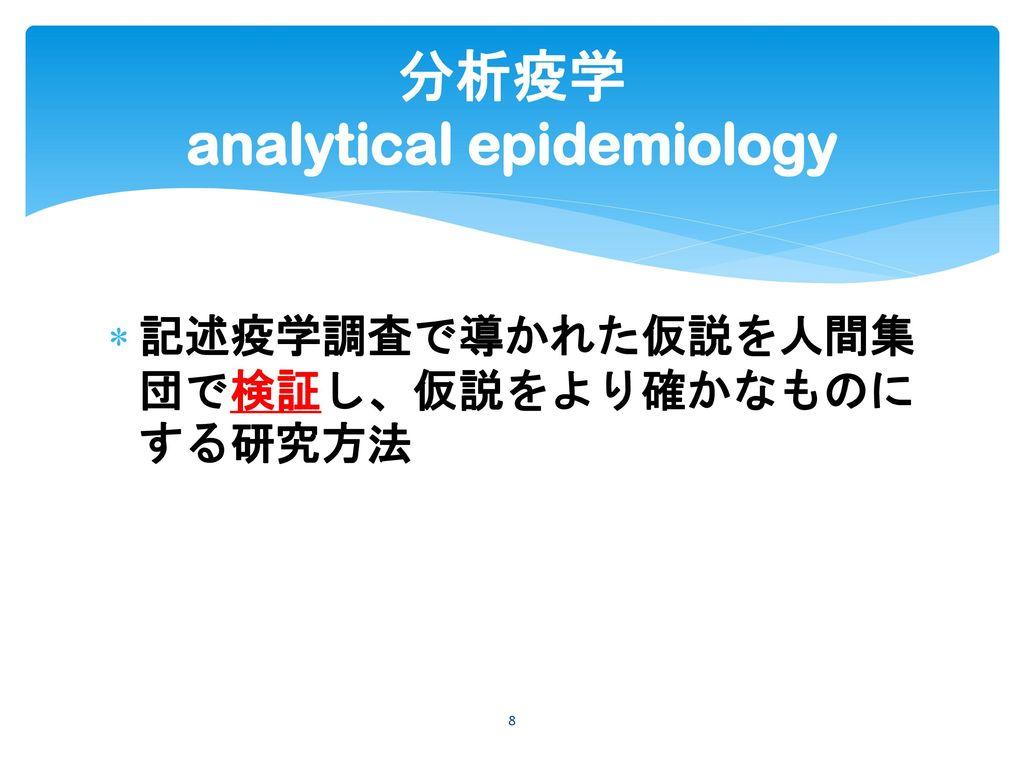分析疫学 analytical epidemiology