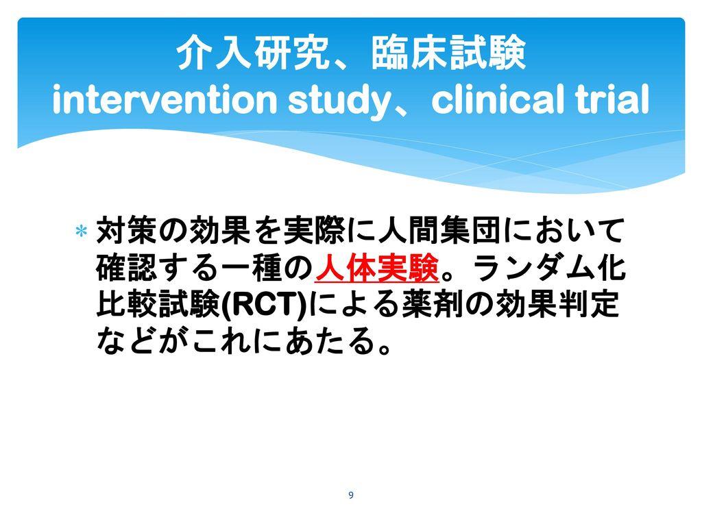 介入研究、臨床試験 intervention study、clinical trial