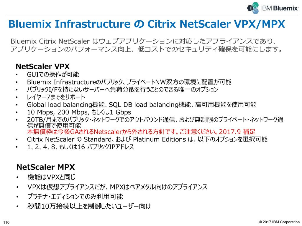Bluemix Infrastructure local load balancer
