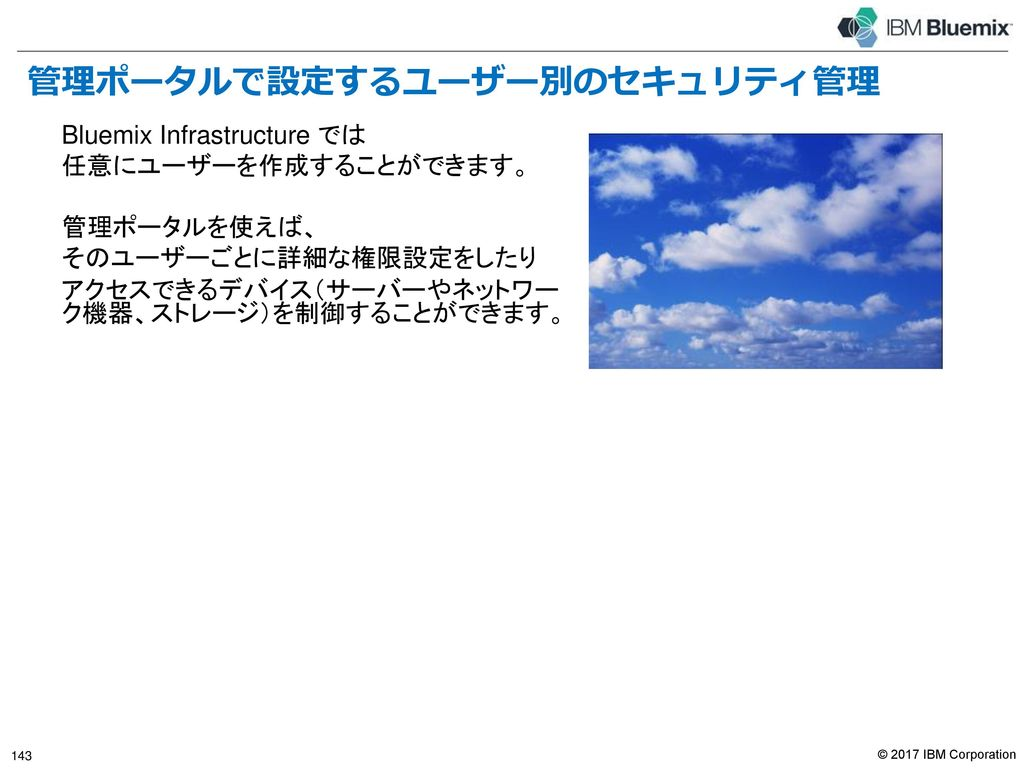 Bluemix Infrastructureが実装しているDDoS防御