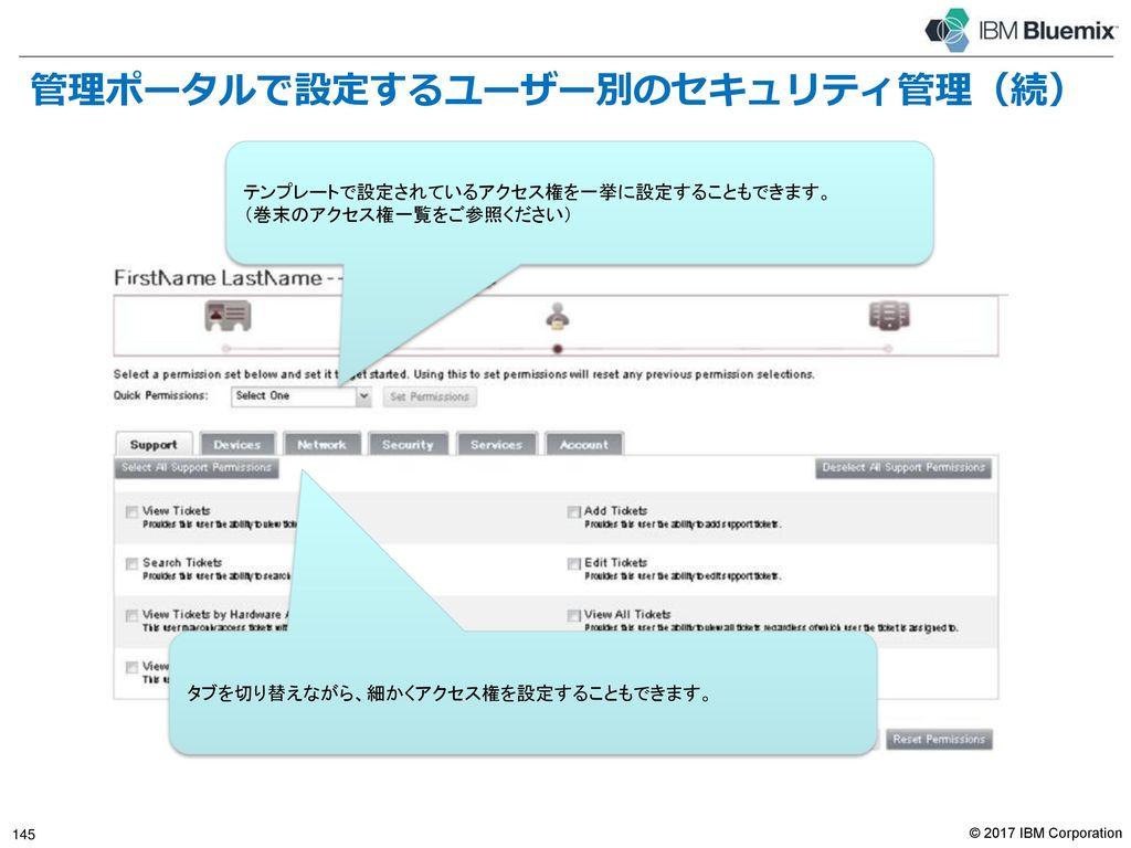 Bluemix が標準で提供するアップデート・サーバー群