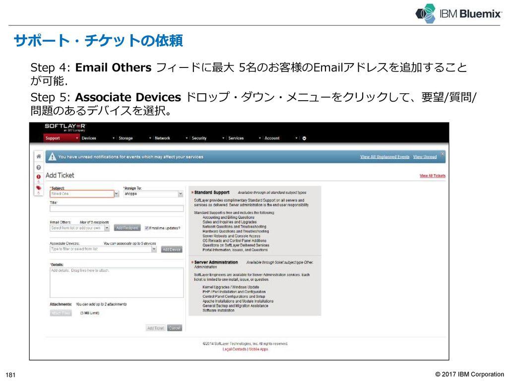 お客様サポート Customer Portal のメイン・ページから、Support メニューをクリックして、Ticketsサブ・メニューをすることで、全てのサポート・チケットを参照することができます。お知らせやアラートも Tickets ページで参照可能です。