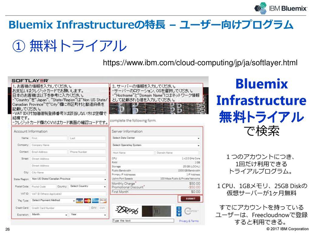 Bluemix Infrastructureの特長 – そのほか
