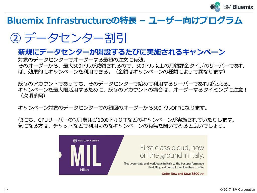Bluemix Infrastructure 無料トライアル