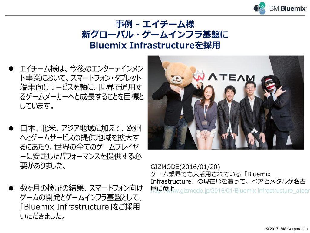 Bluemix Infrastructure