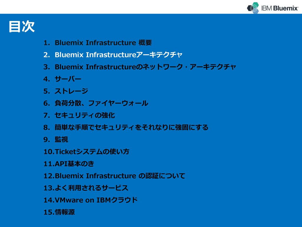 V-Cube様 及び PioneerVC様 : SaaS基盤として全面的にBluemix Infrastructureを採用