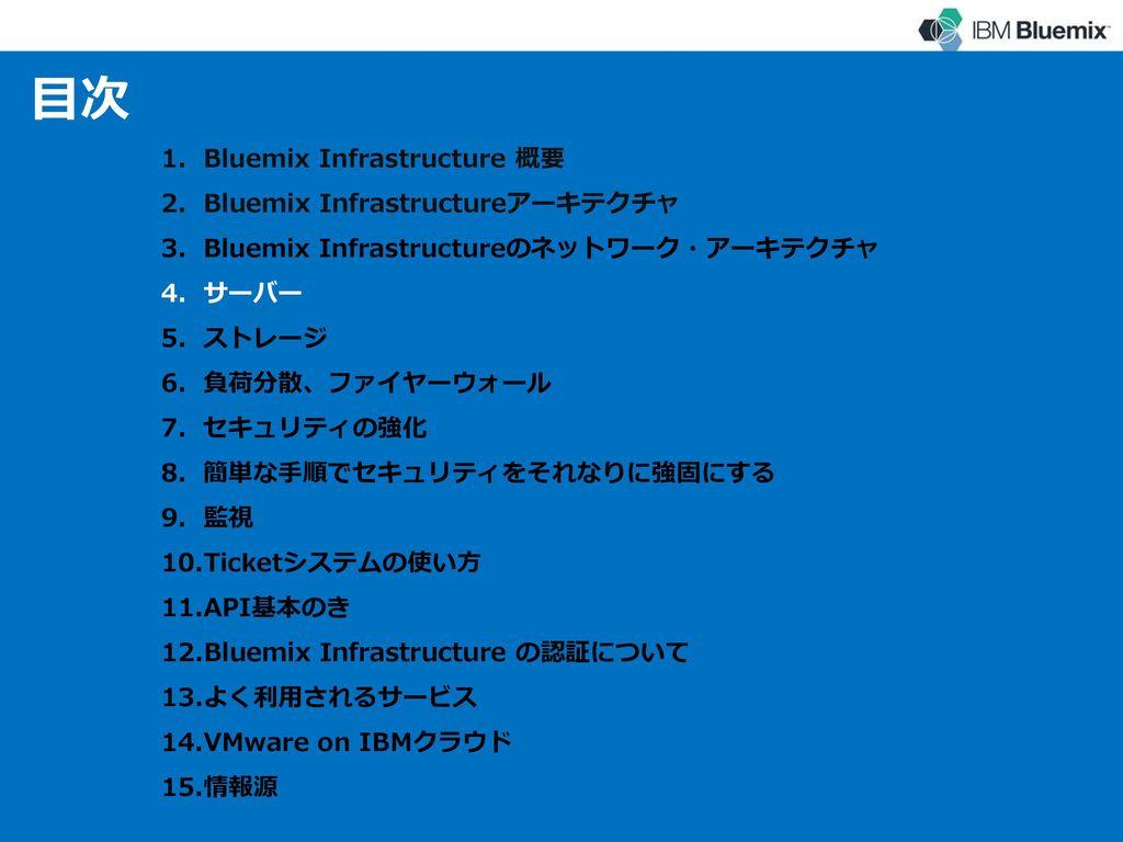 Spanning VLANスパニングを ON にすれば、複数のVLAN上およびデータセンター上の仮想/物理サーバーが、Bluemix Infrastructure のプライベート・ネットワークを介して通信可能になる。