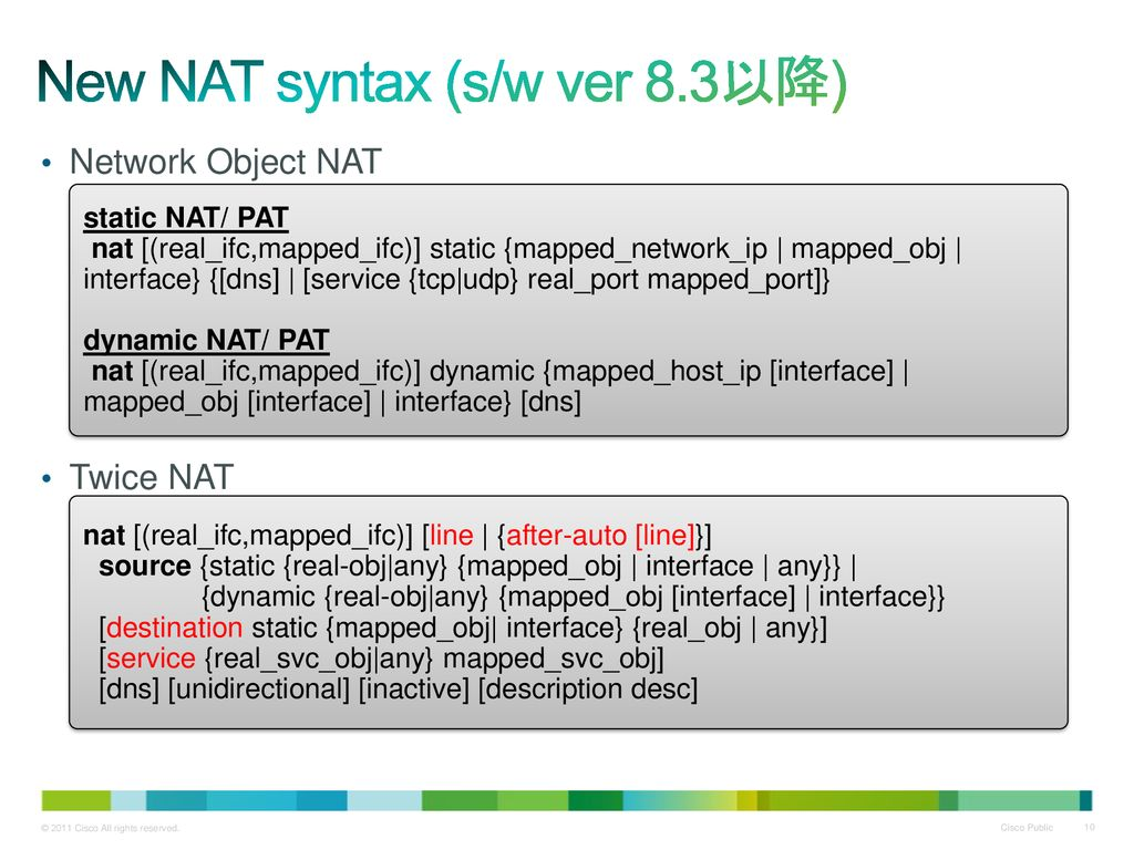 New NAT syntax (s/w ver 8.3以降)