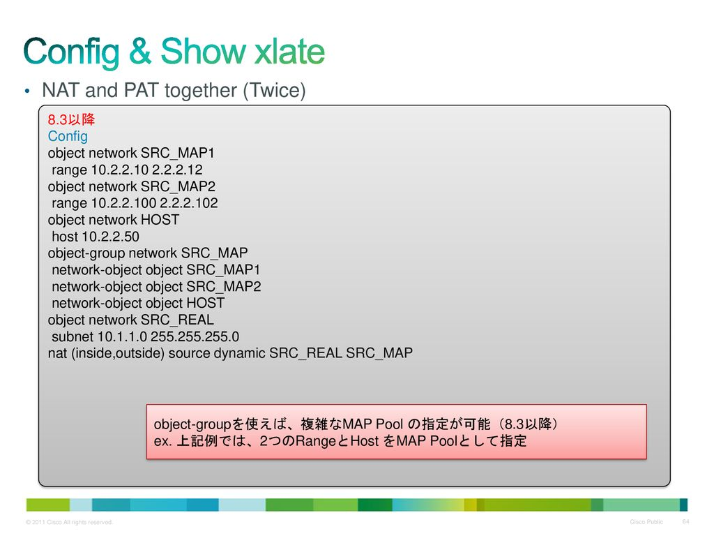Config & Show xlate NAT and PAT together (Twice) 8.3以降 Config